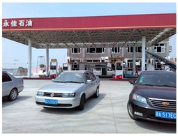 甘孜州永佳加油站